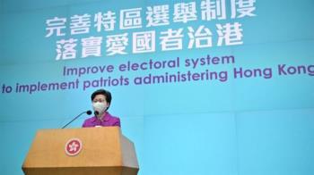 香港選舉制度改革:林鄭月娥稱中央主導 特區配合