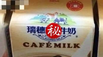 瑞穗咖啡牛奶藏1玄機 網全驚喊:原來不是牛奶?