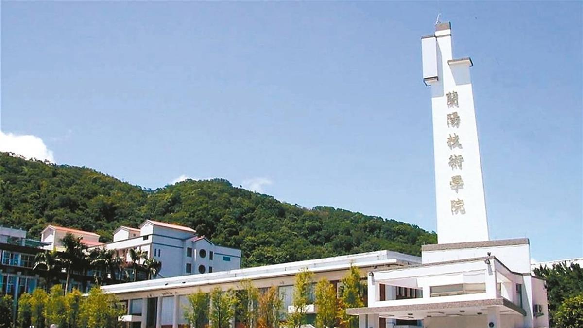 蘭陽技術學院110學年起停招  少子女化衝擊