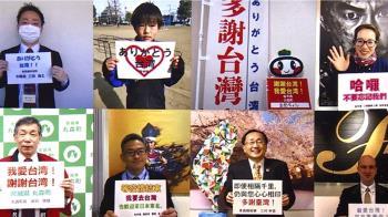 獨/311地震10周年 日人製照片牆:謝謝台灣