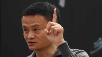 中國大陸擬重罰273億 逼阿里巴巴切割馬雲