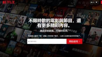 Netflix傳共享方案鎖IP 未同住親友恐看嘸