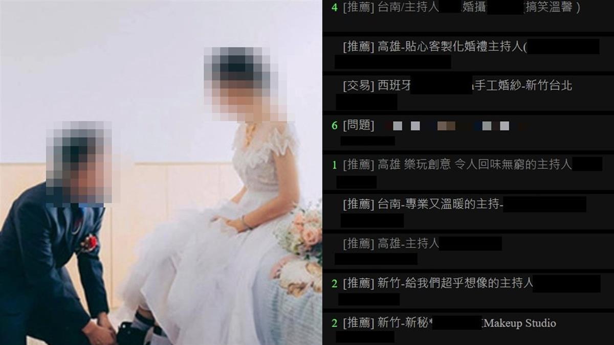 婚禮女主持與正宮求饒對話曝 網肉搜評價傻了:令人回味無窮
