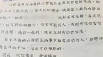 男誆教「政治智慧」得匯30萬 北中南民代紛收詐騙信
