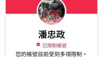 潘忠政臉書成限制帳號 疑遭網軍惡意檢舉「30天內不能直播」