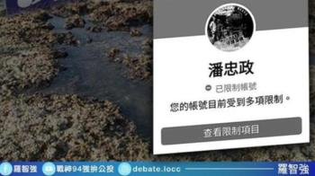 藻礁公投領銜人臉書被限制 羅智強:70萬連署是最強後盾