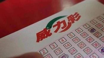 威力彩第110021期開獎