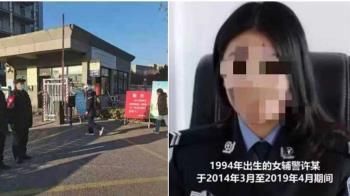 19歲嫩警花連睡9高官「敲詐1600萬」 父喊冤:是青春損失費