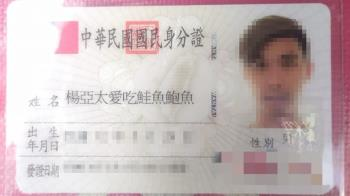 台南哥改名「楊亞太愛吃鮭魚鮑魚」 爽拿免費新手機