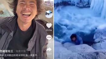 冰川打撈出遺體!死者疑是「西藏冒險王」王相軍 警方確認身分中