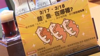 反小氣行銷?壽司店:全台約200名鮭魚先生小姐