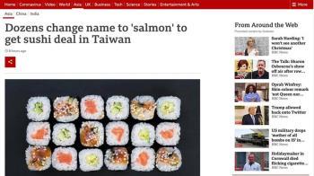 台灣「鮭魚之亂」燒到BBC 歐美網友看傻眼
