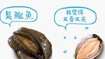 搶搭鮭魚之亂!衛生棉廣告「臭鮑魚」惹議 女醫爆氣開嗆