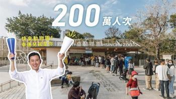 新竹動物園將突破200萬人 20幸運兒1年無限次免費入園