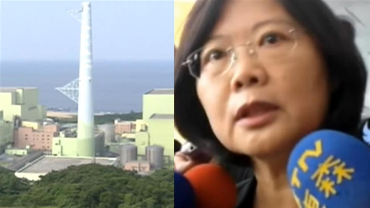 藍找出2011年影片 蔡英文支持續建核四但不運轉