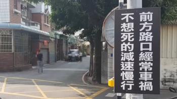 屏東路口標語遭檢舉「不雅」 里民暴怒喊:台北人管太多
