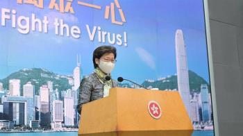 香港增8例確診 林鄭月娥22日接種第2劑疫苗