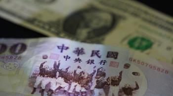 資金匯出 新台幣連六貶收28.492元創今年新低