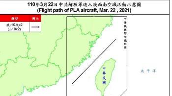共軍殲10侵我西南空域 3月首度出現快速機
