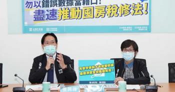 籲盡速推動囤房稅 民眾黨:別再用資訊落差欺騙台灣人