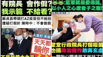 韓粉2哏圖批蘇貞昌「打假針」 行政院PO照秒打臉