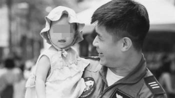飛官朱冠甍殉職146天 妻曬幼女照:少了你,什麼都難一點