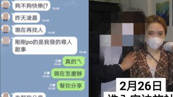 衰男砸65萬娶到落跑妻 「高雄臭臉」曝光笑歪網友