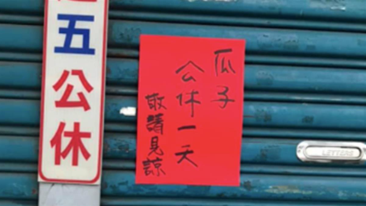 店門口貼「瓜子」公休一天 網看一眼秒懂:老闆客家人