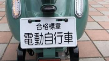 電動自行車假牌猖獗 網路賣整組連標章也仿