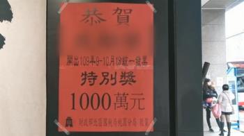 茶飲店千萬中獎發票 前股東涉偽造發票詐領未遂
