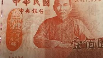 獨/收到「符令印章」百元鈔 民眾心裡發毛拿到廟宇添香油