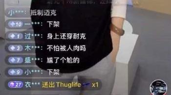 燒到直播間!Nike女主播被嗆「還是中國人?」  鏡頭前崩潰下播