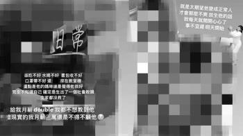 幼教師IG罵童「智障敗類」 教育局:已資遣!
