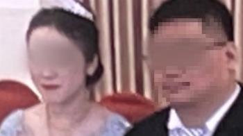 純情男70萬娶到落跑媳 公公氣炸「提高懸賞金」找人