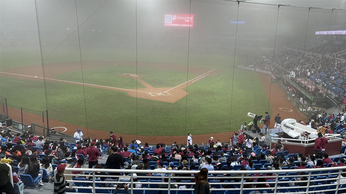 超罕見!桃園棒球場突起濃霧 猿獅打一半暫停