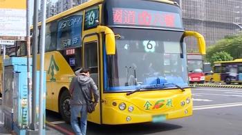 公車出車禍最高賠4萬變全賠? 司機控公司「事後改口」