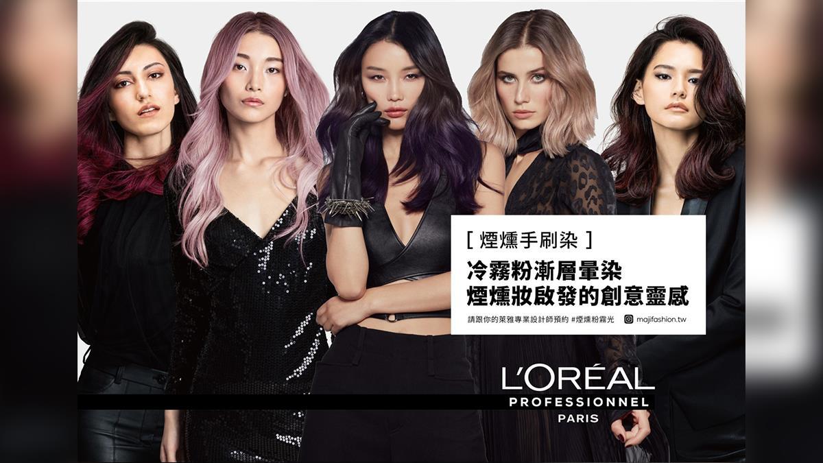 萊雅專業帶領美髮「創藝家」全新定義玩色潮流  煙燻手刷染引領時尚浪潮