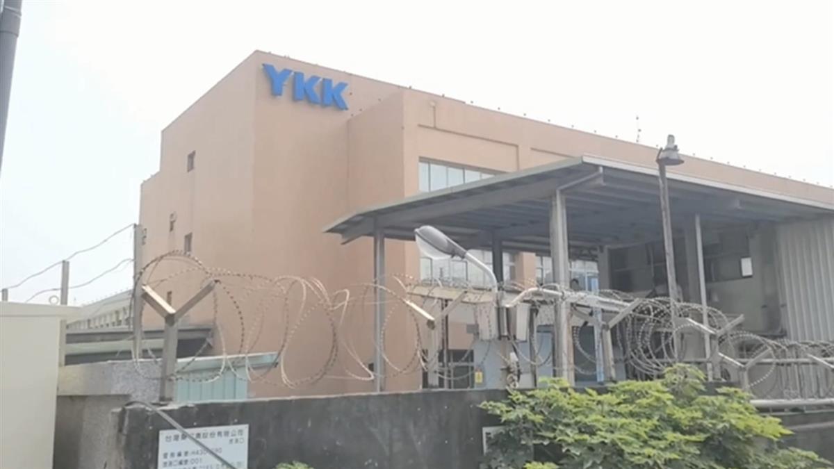 拉鍊大廠YKK遭前員工控「惡意解雇」 澄清:沒惡意逼退