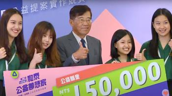 和泰公益夢想家 提案實作競賽展現青年影響力