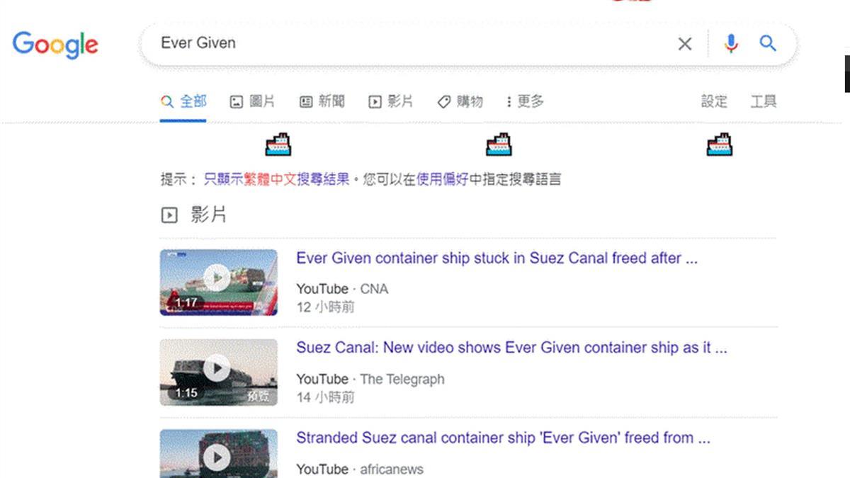 慶祝長賜號重新啟程 Google關鍵字出現超萌彩蛋