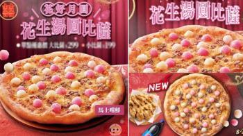 在披薩店辦桌? 超狂「花生湯圓比薩」挑戰台灣人極限