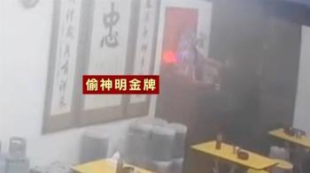 名店被譽「板橋三大麵線」 賊扮客人猛犬面前偷金牌
