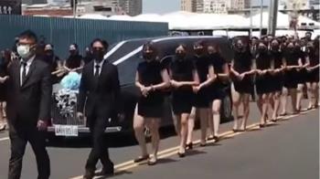 角頭公祭「儀隊+旗隊」 規模超罕見 警戒備秒帶回6通緝犯
