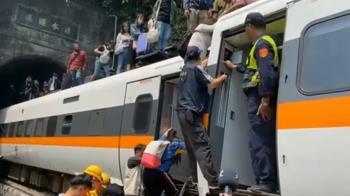 太魯閣408車次出軌 衝擊清明連假疏運乘客急