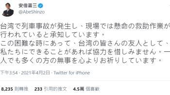 太魯閣號事故 日本前首相安倍與參議員蓮舫送暖