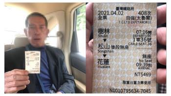 「被當成李義祥同夥」 他氣炸發車票喊:我是乘客