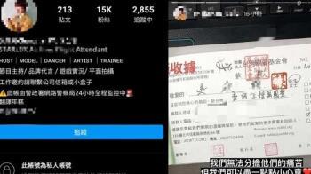 男網紅捐150萬秀收據 網友眼尖抓1關鍵:是假的!