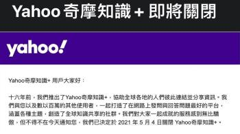 16年Yahoo奇摩知識+要關了 「求解20點」走入歷史