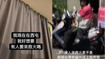 辣妹徵「西屯救火隊」拉外送員上樓 秒PO合照網哭了