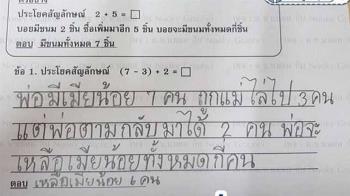 小3童寫數學作業抖出「爸爸7情婦秘密」 網笑歪:擔心爸爸安全